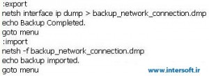 backup_network_connection_batchfile_